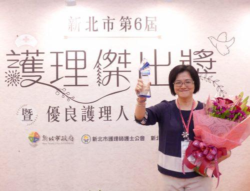 狂賀!清福養老院護理督導李秀英榮獲新北市第6屆「護理傑出獎」!