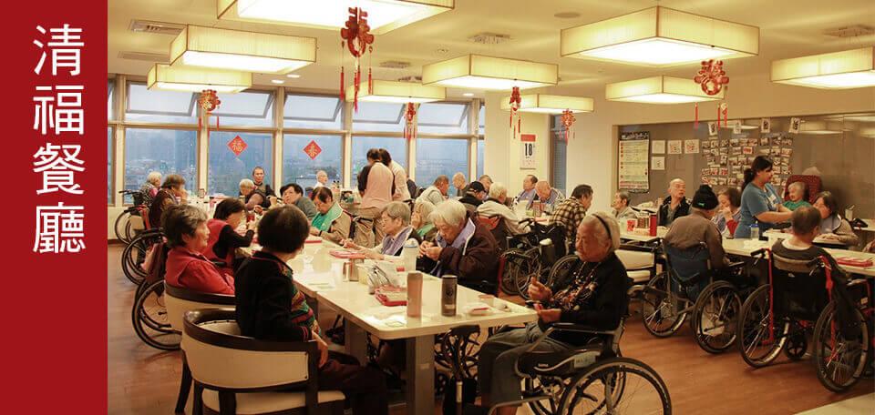 清福養老院餐廳