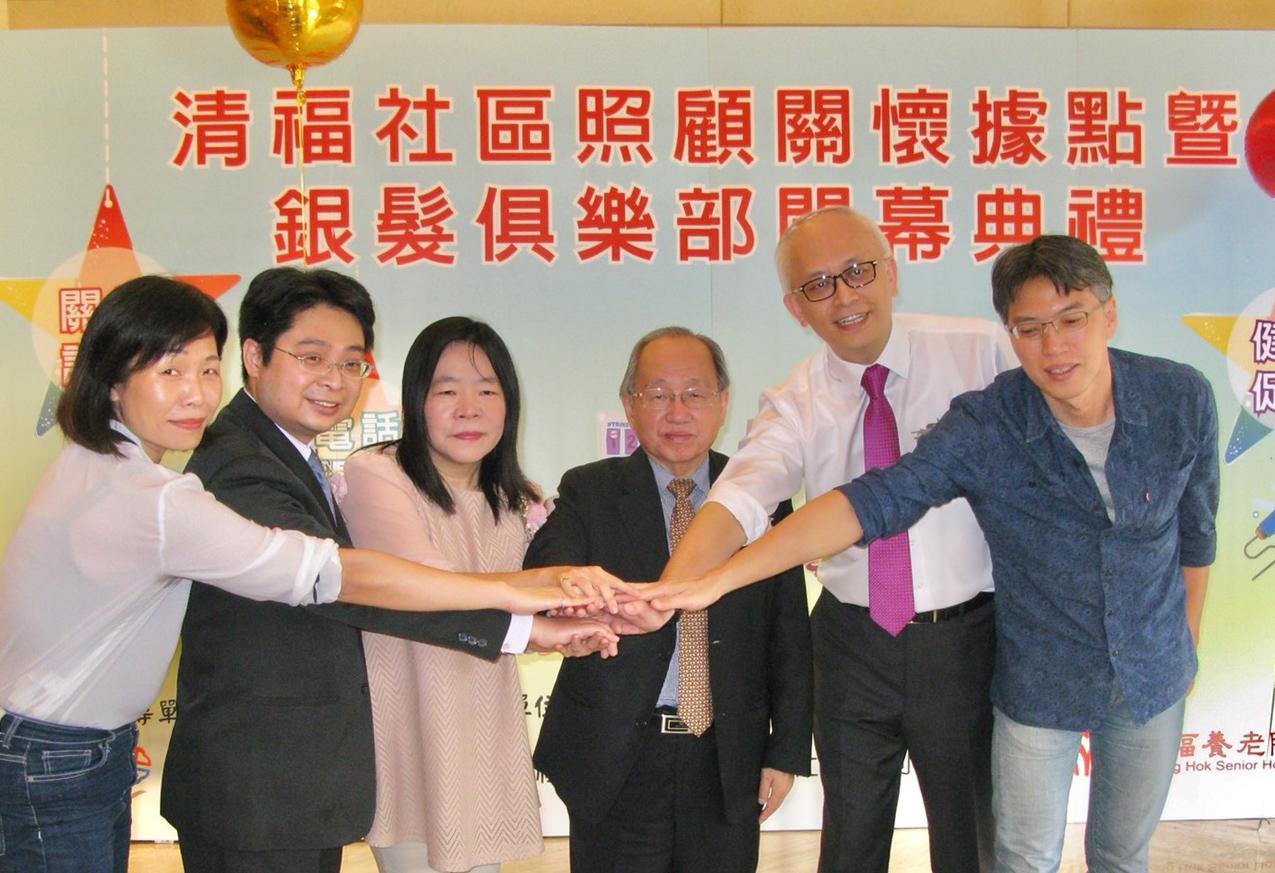04圖四、全台首例的社福長照協力聯盟由台灣多元社會福利協會理事長林政緯(左二)與新北市政府社會局及清福養老院院長陳意千(右二)共同組成,設立「清福社區關懷據點」,
