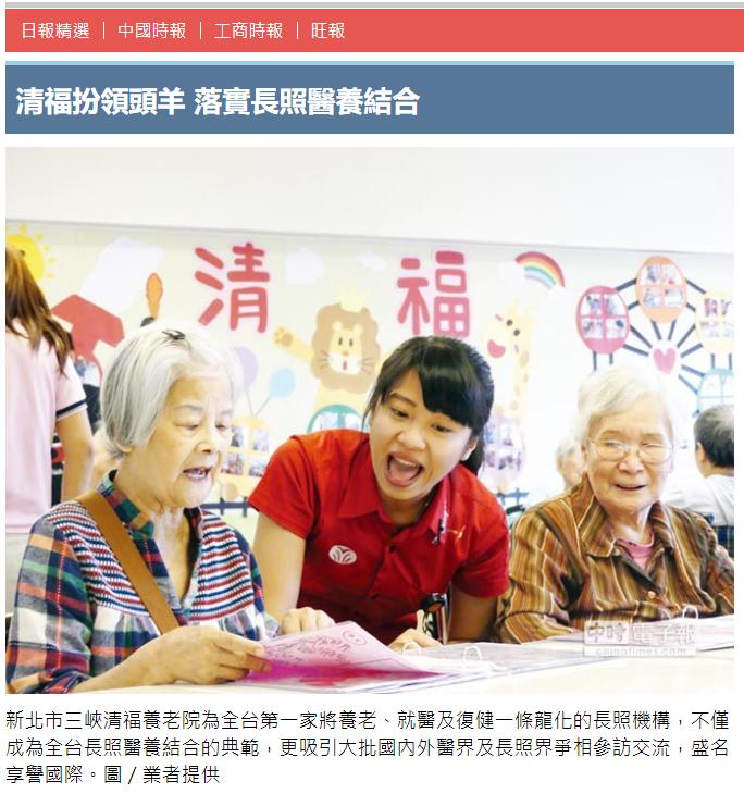 中國時報報導|清福扮領頭羊 落實長照醫養結合