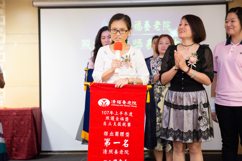 圖6 「自立支援傑出團體獎」第一名殊榮由清照養老院獲得,機構長邱倩卉(左一)表示,將會繼續努力,讓長輩可以更安全、更安心、更開心的生活。