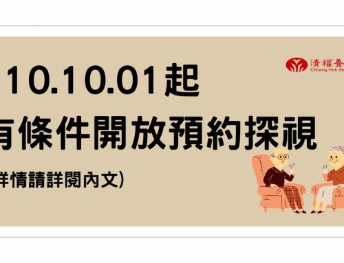 110/10/01起「有條件開放預約探視」