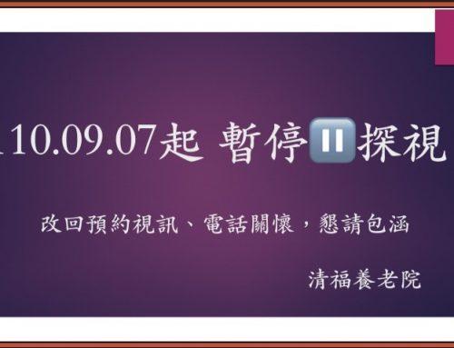 110/09/07公告「暫停探視」