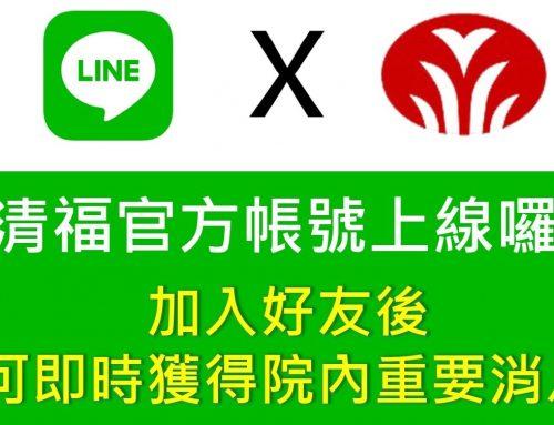 📢📢📢清福Line官方帳號來了!