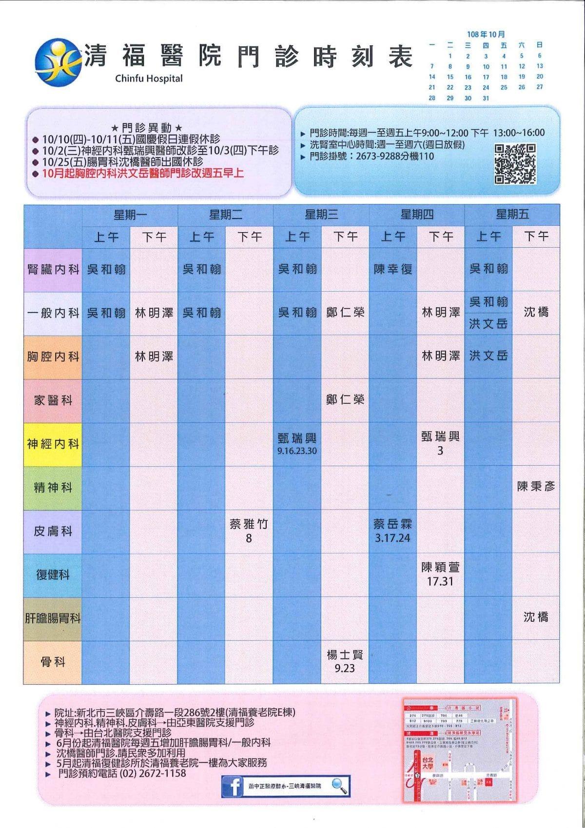 清福醫院門診表108年10月-2
