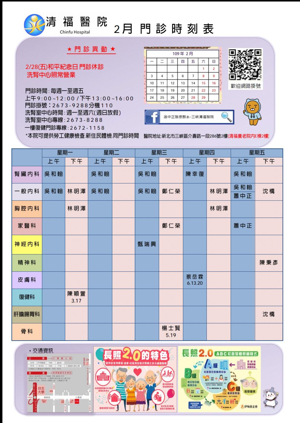 清福醫院門診表109年02月