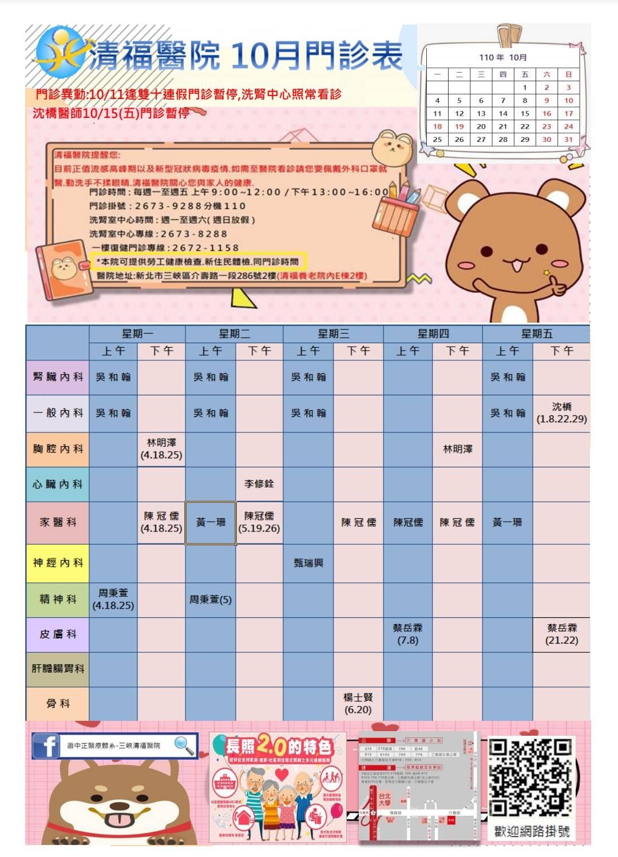 清福10月門診表