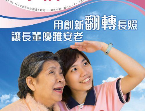 清福首度發行《高年級幸福》長輩快樂安老的幸福秘訣大公開