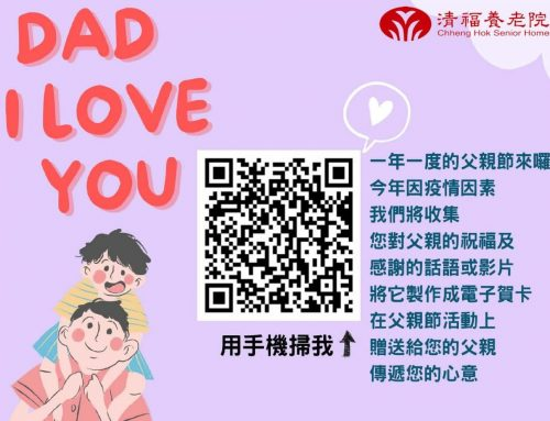 110年父親節徵求感謝祝福話語以及影片!!!