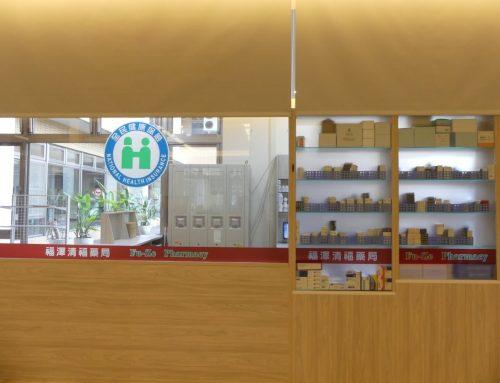 福澤藥局營業中