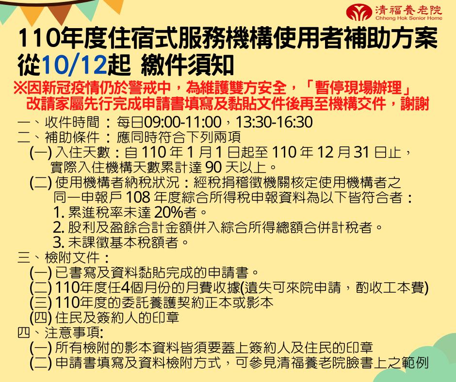 110年度住宿式服務機構 (1)