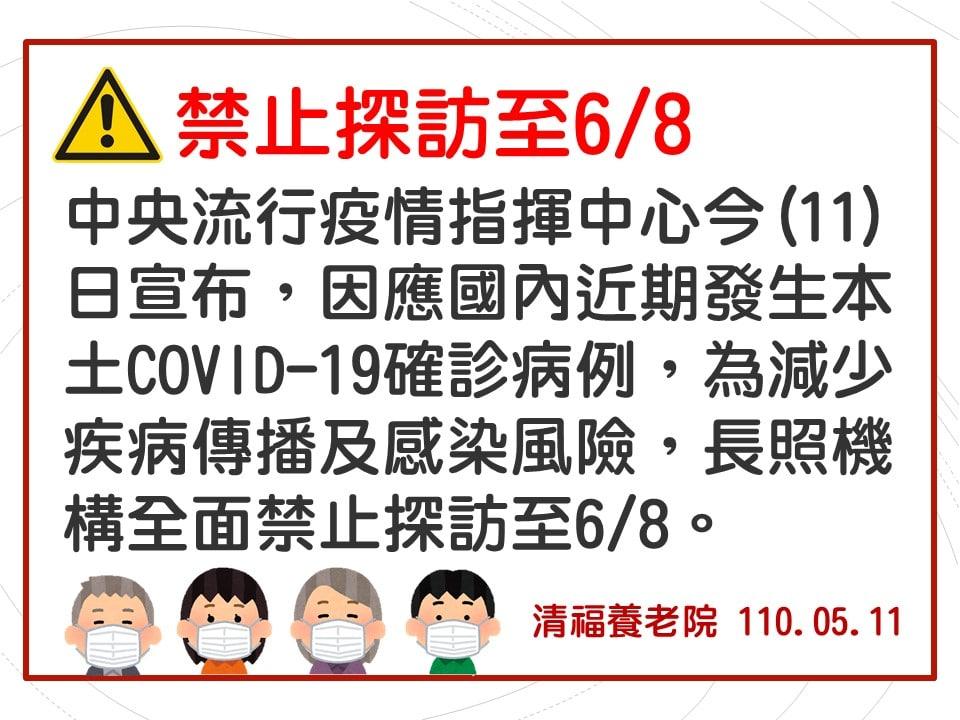 1100511禁止探訪至1100608