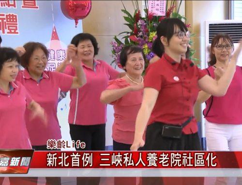 新北首例!三峽私人養老院社區化 清福銀髮俱樂部熱鬧啟動