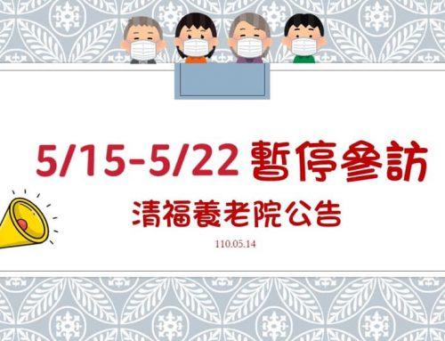 5/15起暫停參訪至5/22