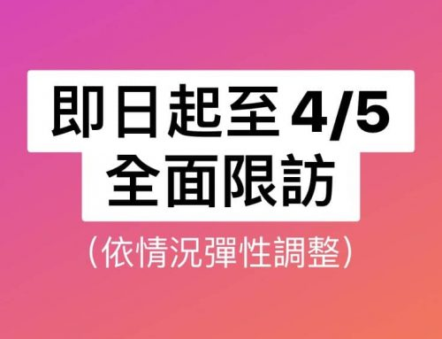 3/20日起,暫停探視!