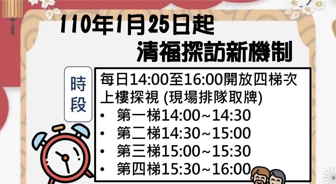 01/25起,探視資訊更新